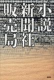 小説 新聞社販売局