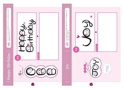 『感謝と喜びが伝わる「笑い文字」練習帳』の4枚目の画像