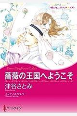 薔薇の王国へようこそ (ハーレクインコミックス) Kindle版