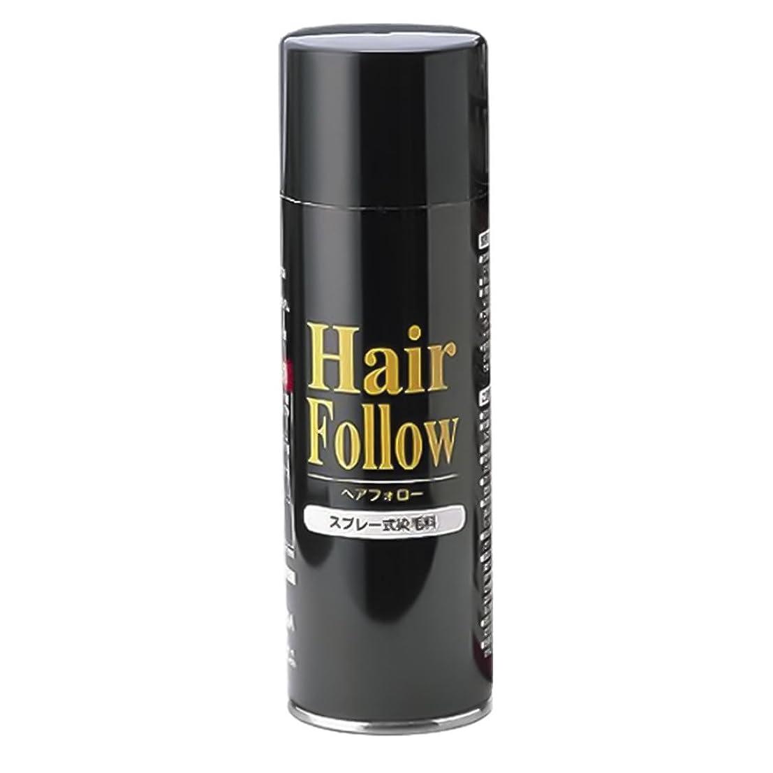 作者でる耐えられない薄毛スプレー ヘアフォロー HairFollow ブラック 150g