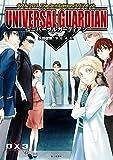ダブルクロス The 3rd Edition サプリメント ユニバーサルガーディアン