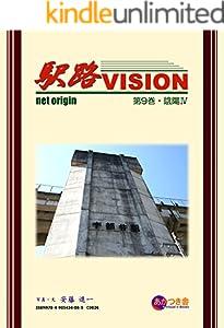 駅路VISION 第9巻・陰陽Ⅳ 2008初版