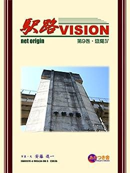 [安藤進一]の駅路VISION 第9巻・陰陽Ⅳ 2008初版