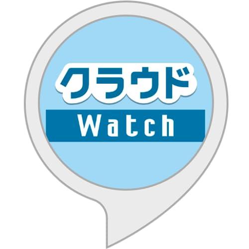 クラウド Watchニュース
