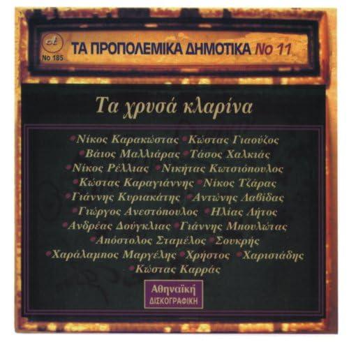 Various artists feat. Klarino-Giorgos Anestopoylos & Nikos Karakostas K.A