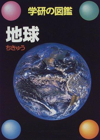 地球 (学研の図鑑)