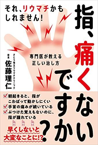 指、痛くないですか?──それ、リウマチかもしれません! 専門医が教える正しい治し方