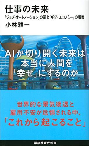 仕事の未来 「ジョブ・オートメーション」の罠と「ギグ・エコノミー」の現実 (講談社現代新書)