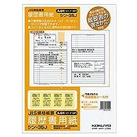 コクヨ シン-35J 履歴書用紙(手引き付) A3二つ折り おまとめセット【3個】