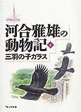 河合雅雄の動物記 (4) 三羽の子ガラス