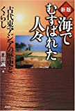 海でむすばれた人々―古代東アジアの歴史とくらし