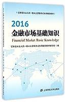 金融市场基础知识(辅导书)