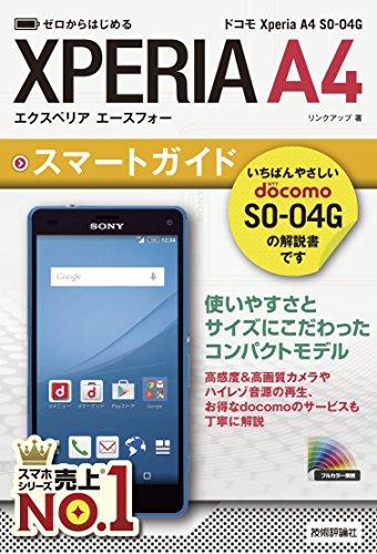 ゼロからはじめる ドコモ Xperia A4 SO-04G スマートガイド
