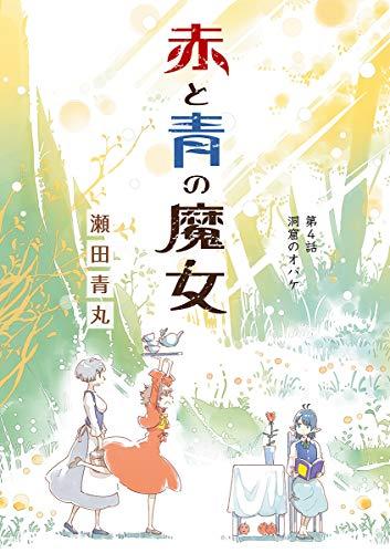 赤と青の魔女(4) (モバMAN FANTASY)