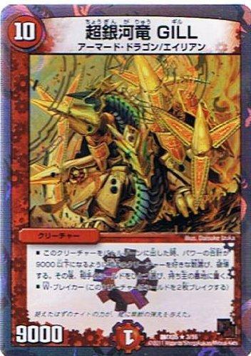 【デュエルマスターズ】《フルホイルパック リバイバル・ヒーロー ザ・エイリアン》超銀河竜 GILL  レア dmx05-003