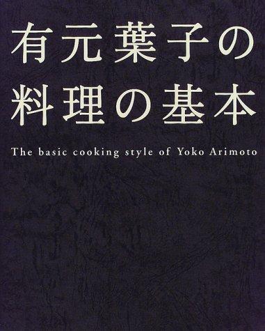 有元葉子の料理の基本の詳細を見る