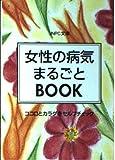 女性の病気まるごとBOOK―ココロとカラダをセルフチェック (JNPC文庫)