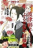 月刊flowers 2020年11月号(2020年9月28日発売) [雑誌]