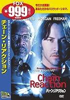 チェーン・リアクション [DVD]