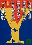 「Y」の悲劇 (講談社文庫)