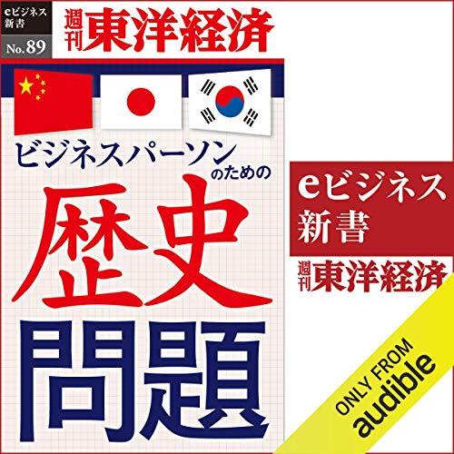 『ビジネスパーソンのための歴史問題 (週刊東洋経済eビジネス新書No.89)』のカバーアート