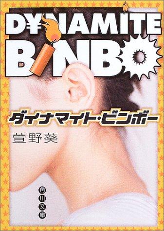 ダイナマイト・ビンボー (角川文庫)