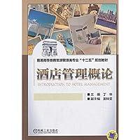 """酒店管理概论(普通高等教育旅游管理类专业""""十二五""""规划教材)"""