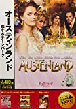 オースティンランド 恋するテーマパーク[DVD]