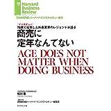 商売に定年なんてない(インタビュー) DIAMOND ハーバード・ビジネス・レビュー論文
