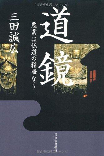 道鏡---悪業は仏道の精華なり』|感想・レビュー・試し読み - 読書メーター