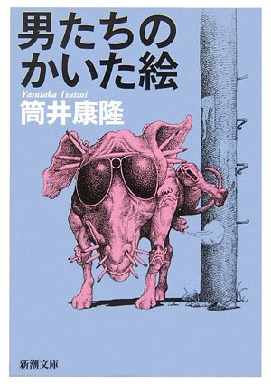 男たちのかいた絵 (新潮文庫)
