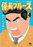 係長ブルース 4―ダイスイハウス・工事課日誌 (ニチブンコミックス)