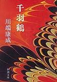 千羽鶴(新潮文庫)