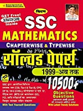 Kiran SSC Mathematics Chapterwise And Typewise Solved Papers 10500+ Objective Questions (Hindi) (3034)