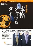 オトナの本格シャツ&タイ検定 (BIGMANスペシャル Begin&Men's Exファッション選書)