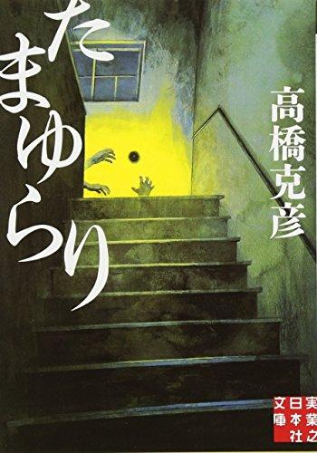 たまゆらり (実業之日本社文庫)