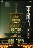 薬師寺 〜白鳳の大伽藍と至宝〜[NSDS-11957][DVD]