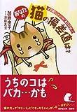 あなたの猫の偏差値は?―決定版!ニャンコの『実力診断』!! (廣済堂文庫)