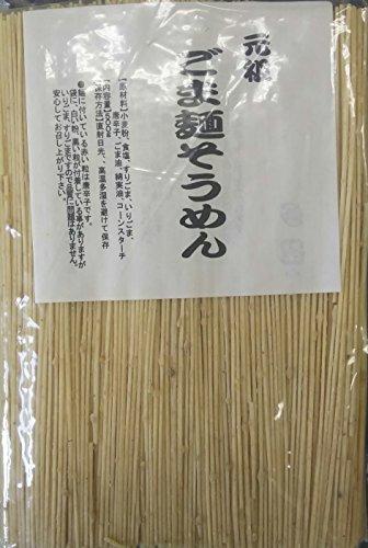 元祖 ごま 麺 そうめん ( 白 ) 500g×12袋 手延べ 乾麺 業務用