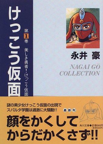 けっこう仮面 (第1巻) (角川文庫)の詳細を見る
