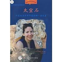 走进女科学家的世界--太空石:行星地质学家阿德瑞娜?奥坎普