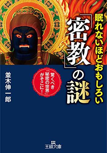 眠れないほどおもしろい「密教」の謎―――驚くべき「秘密の世界」がそこに! (王様文庫)