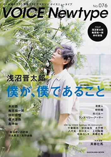 VOICE Newtype No.76 (カドカワムック)の詳細を見る