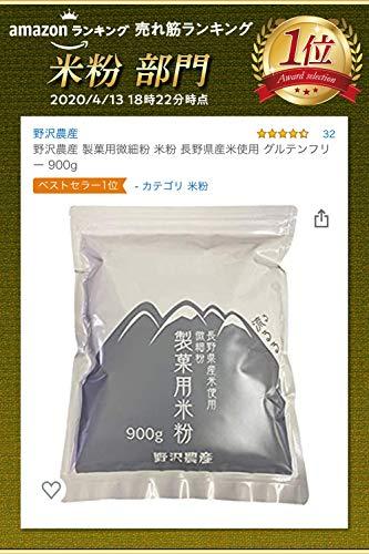 野沢農産『製菓用微細粉米粉900g』