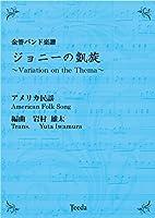ティーダ出版 金管バンド譜 ジョニーの凱旋~Variation on the Thema~(岩村雄太)