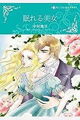 眠れる美女 (ハーレクインコミックス) Kindle版