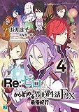 リゼロ Re:ゼロから始める異世界生活Ex ライトノベル 1-4巻セット