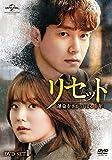 リセット~運命をさかのぼる1年~ DVD-SET1[DVD]