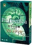 南山堂医学大辞典CD-ROMプロメディカ Ver.3