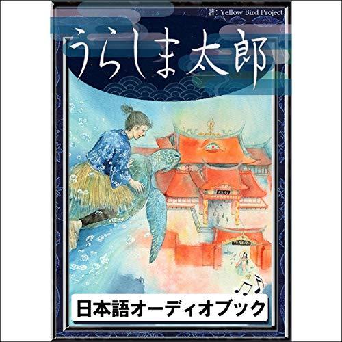 『うらしま太郎』のカバーアート